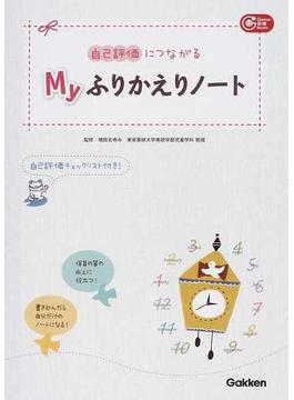 自己評価につながるMyふりかえりノート 自己評価チェックリスト付き!(Gakken保育Books)