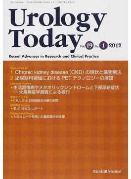Urology Today Recent Advances in Research and Clinical Practice Vol.19No.1(2012) CKDの現状と薬物療法/泌尿器科領域におけるPETテクノロジーの展望