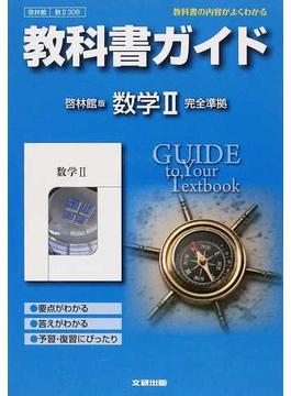 教科書ガイド啓林館版数学Ⅱ 完全準拠