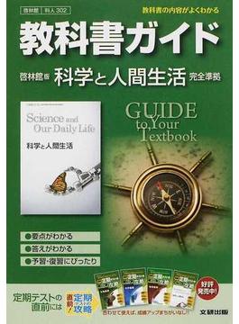 教科書ガイド啓林館版科学と人間生活 完全準拠