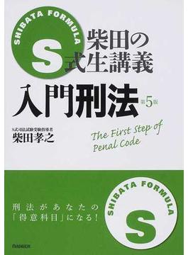 S式柴田の生講義入門刑法 第5版