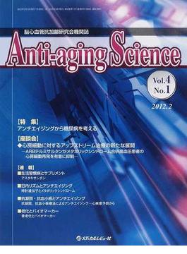 Anti‐aging Science 脳心血管抗加齢研究会機関誌 Vol.4No.1(2012.2) 〈特集〉アンチエイジングから糖尿病を考える