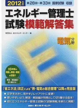 エネルギー管理士試験〈電気分野〉模範解答集 2012年度版 第28回〜第33回国家試験収録
