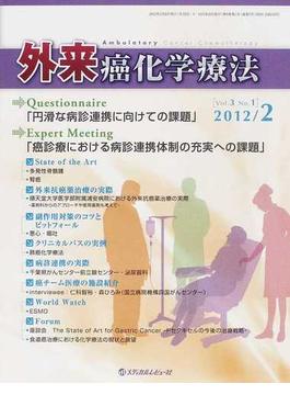 外来癌化学療法 Vol.3No.1(2012/2)