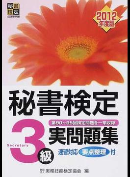 秘書検定3級実問題集 2012年度版