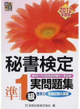 秘書検定準1級実問題集 2012年度版