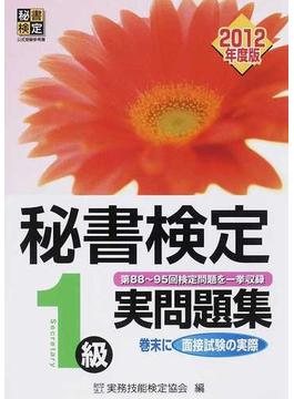 秘書検定1級実問題集 2012年度版