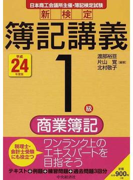 新検定簿記講義1級商業簿記 日本商工会議所主催・簿記検定試験 平成24年度版