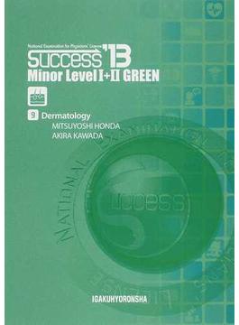 医師国試既出問題集successマイナー GREEN '13−Level1+2−9 皮膚科