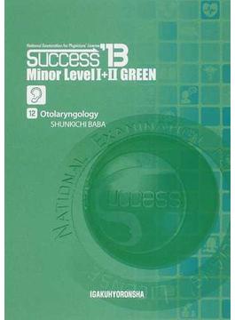 医師国試既出問題集successマイナー GREEN '13−Level1+2−12 耳鼻咽喉科