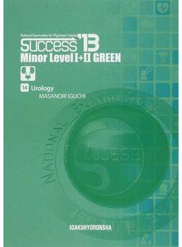 医師国試既出問題集successマイナー GREEN '13−Level1+2−14 泌尿器科