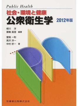 公衆衛生学 社会・環境と健康 2012年版