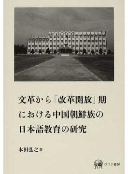 文革から「改革開放」期における中国朝鮮族の日本語教育の研究