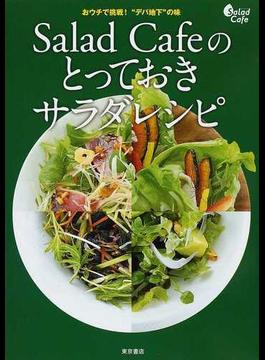"Salad Cafeのとっておきサラダレシピ おウチで挑戦!""デパ地下""の味 家庭でできるデパ地下サラダ全147品"