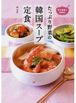 たっぷり野菜の韓国スープ定食 美と健康に効果的! 人気韓国料理店『妻家房』の体においしい70品