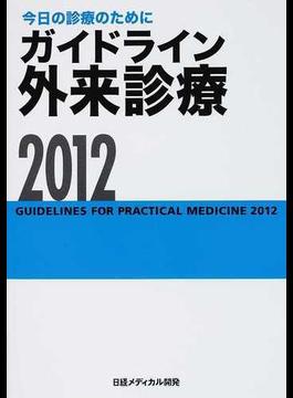 ガイドライン外来診療 今日の診療のために 2012