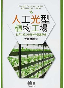人工光型植物工場 世界に広がる日本の農業革命