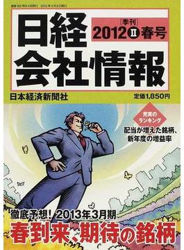 日経会社情報 2012−2春号