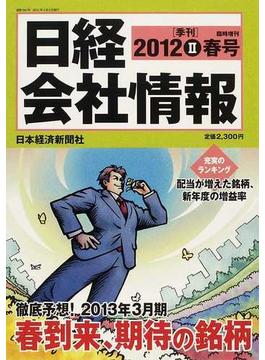 日経会社情報 大判 2012−2春号臨時増刊