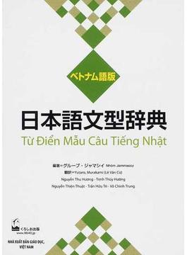 日本語文型辞典 ベトナム語版 教師と学習者のための