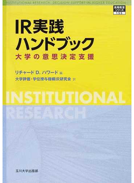 IR実践ハンドブック 大学の意思決定支援