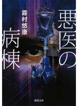 悪医の病棟(徳間文庫)