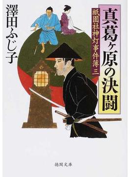 真葛ケ原の決闘(徳間文庫)