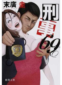 刑事69(徳間文庫)