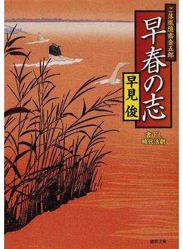 早春の志 書下し時代活劇(徳間文庫)