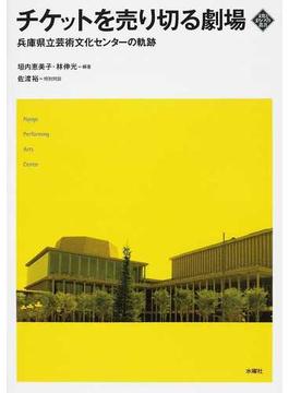 チケットを売り切る劇場 兵庫県立芸術文化センターの軌跡