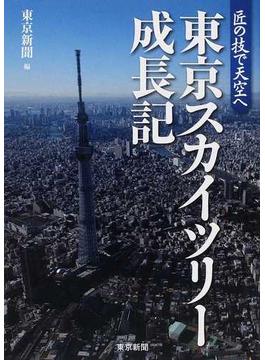 東京スカイツリー成長記 匠の技で天空へ