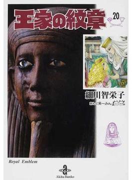 王家の紋章 20(秋田文庫)