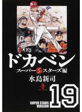 ドカベン スーパースターズ編19(秋田文庫)