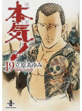 本気! 19(秋田文庫)