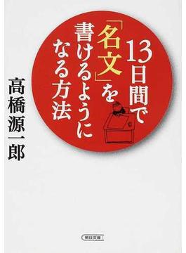 13日間で「名文」を書けるようになる方法(朝日文庫)