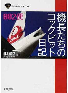 機長たちのコックピット日記 Captain's essay 002便(朝日文庫)