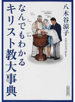 なんでもわかるキリスト教大事典(朝日文庫)