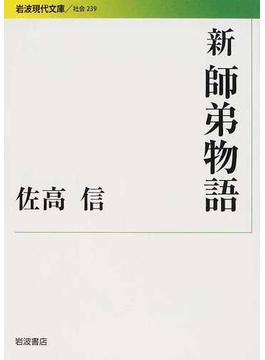 新師弟物語(岩波現代文庫)