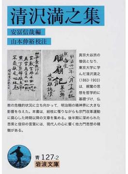 清沢満之集(岩波文庫)