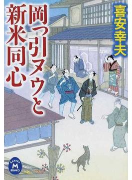 岡っ引ヌウと新米同心(学研M文庫)