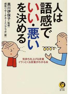 人は語感で「いい・悪い」を決める 気持ちを上げる言葉イラッとくる言葉がわかる本(KAWADE夢文庫)