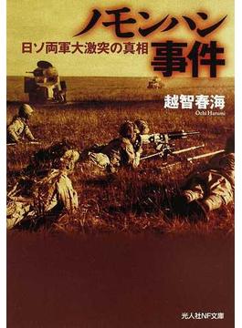 ノモンハン事件 日ソ両軍大激突の真相(光人社NF文庫)