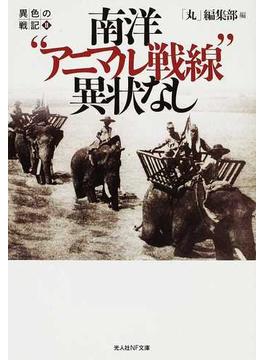 """南洋""""アニマル戦線""""異状なし(光人社NF文庫)"""