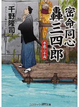 密命同心轟三四郎 書下ろし長編時代小説 2 水底二千両(コスミック・時代文庫)