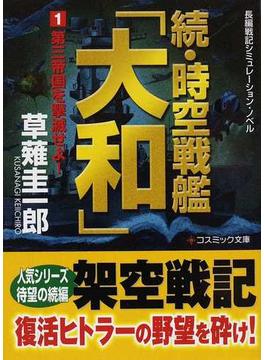 時空戦艦「大和」 長編戦記シミュレーション・ノベル 続1 第三帝国を撃滅せよ!(コスミック文庫)