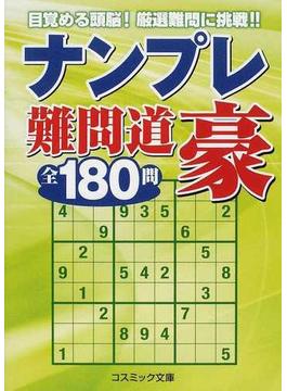 ナンプレ難問道豪全180問 目覚める頭脳!厳選難問に挑戦!!(コスミック文庫)