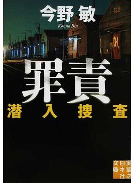 罪責 潜入捜査(実業之日本社文庫)
