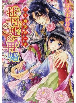 牡丹姫の再婚(コバルト文庫)
