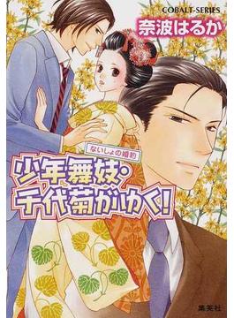 少年舞妓・千代菊がゆく! 43 ないしょの婚約(コバルト文庫)