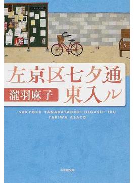 左京区七夕通東入ル(小学館文庫)
